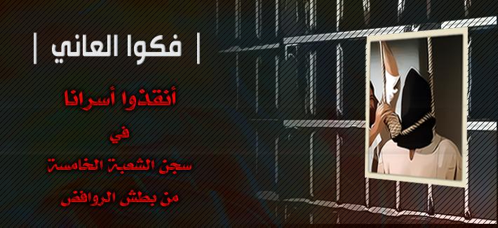 العراق إخوانكم أسرى الشعبة الخامسة 0oxa8.png