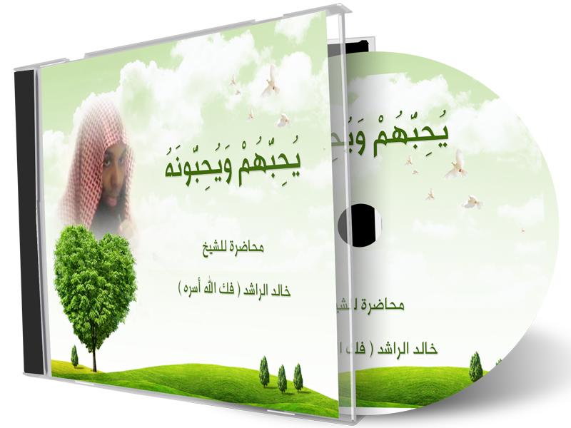 يحبهم ويحبونه للشيخ: خالد الراشد awb4bn.png