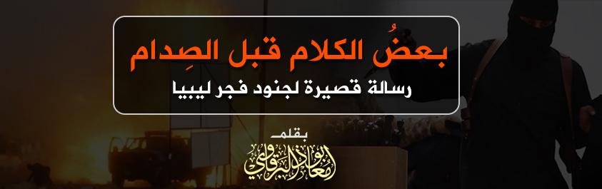 المقملين يوجهون رسالة  إلى جرذان فجار ليبيا Untitled-1