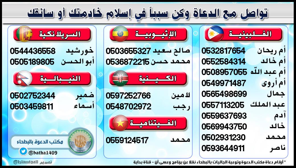 تواصل مع الدعاة وكن سببا في إسلام خادمتك أو سائقك