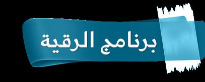 شيخنا العدناني يبشّر بفتح بلاد الحرمين قريبا + رؤى  - صفحة 3 Jp-banner-04-small