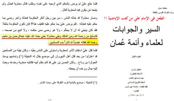 عقيدة الإباضية تجاه الإمام والحسن