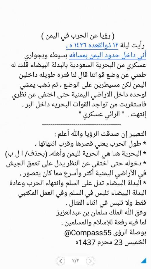 رؤيتين عن الحرب باليمن بالنسبة لبلاد الحرمين ..هل تحققت 11_small
