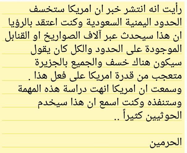 رؤيتين عن الحرب باليمن بالنسبة لبلاد الحرمين ..هل تحققت 33_small