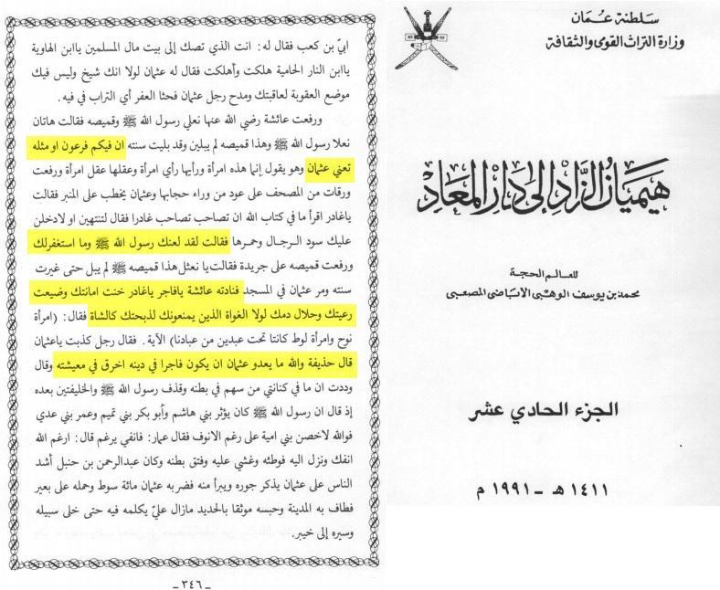 عقيدة الإباضية تجاه سيدنا عثمان