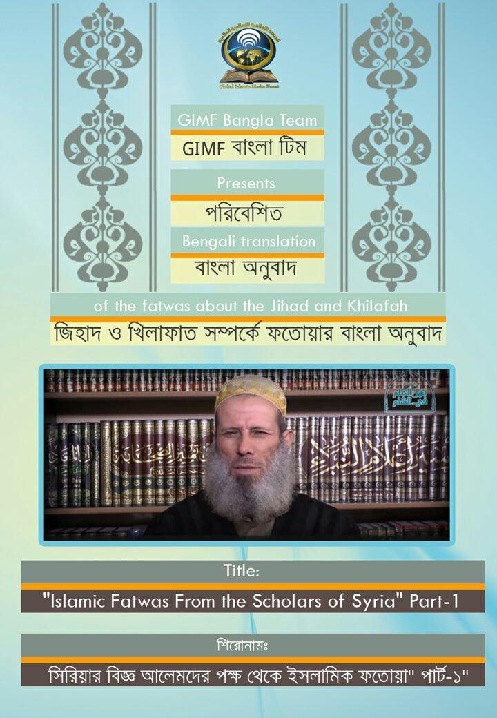 """""""সিরিয়ার বিজ্ঞ আলেমদের পক্ষ থেকে ইসলামিক ফতোয়া"""" পার্ট-১"""