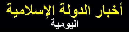 موجز أخبار الدولة الإسلامية أعزها الله يومه الإثنين 22 أغسطس coobra.net