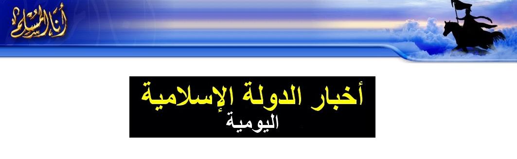 أخبار الدولة الإسلامية أعزها الله يوم الثلاثاء 30 أغسطس 2016 (متجدد) coobra.net
