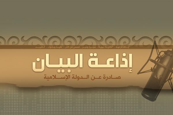 إذاعة البيان // نشرة أخبار الدولة الإسلامية - الأحد 17 ذو القعدة 1437هـ coobra.net