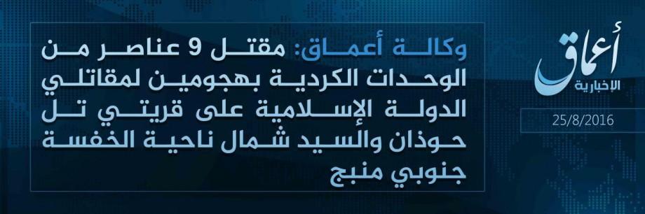 أخبار الدولة الإسلامية أعزها الله يوم الجمعة 22 ذو القعدة 1437هـ coobra.net