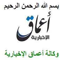 وكالة أعماق الإخبارية // مرئي || لقطات من هجوم مقاتلي الدولة الإسلامية على موقع للقوات ... coobra.net