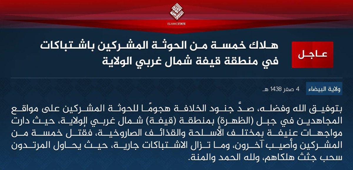 اخبار دولة الخلافة الإسلامية 3d7f1345f76e259c87d78025f6d9e82e