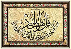 アラビア書道で書かれたクルアーンの第112章