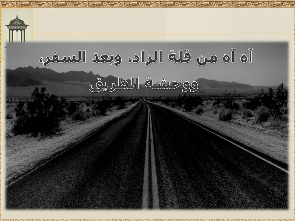 طريق السفر و معاناته ليلا