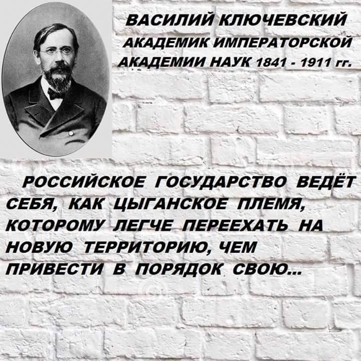 История России на самом деле - в ключевский.jpg