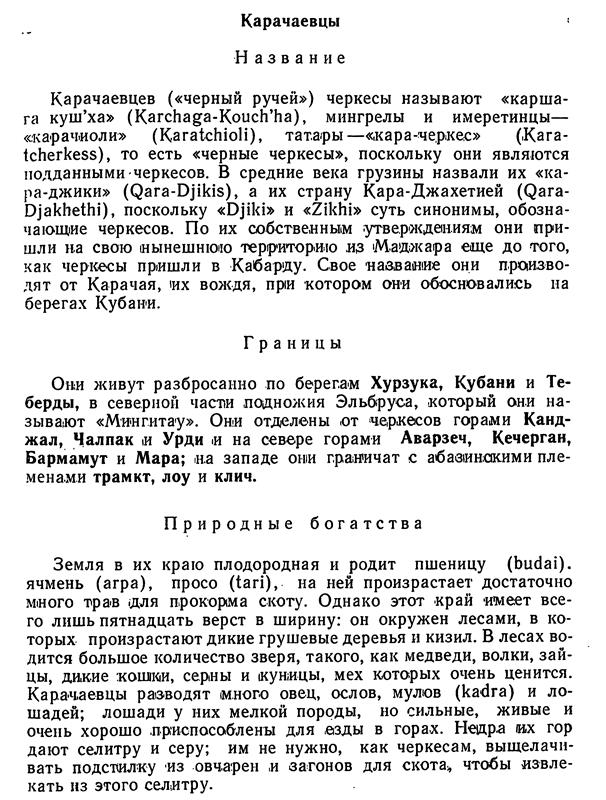Каким образом и каким предмедом кабардинчы наказываот свою жену фото 157-873