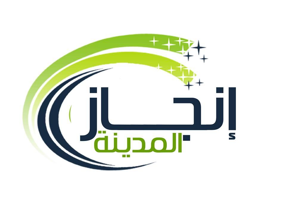 انجاز المدينة للخدامات المنزلية بالمدينة المنورة