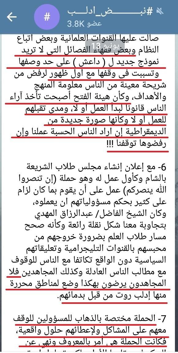 حال مدينة أدلب في ظل من يحكمها من الفصائل السورية - صفحة 2 ____________________3_small