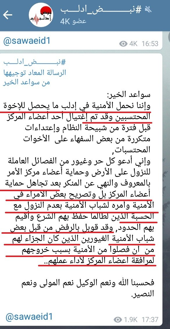 حال مدينة أدلب في ظل من يحكمها من الفصائل السورية ____________________7_small