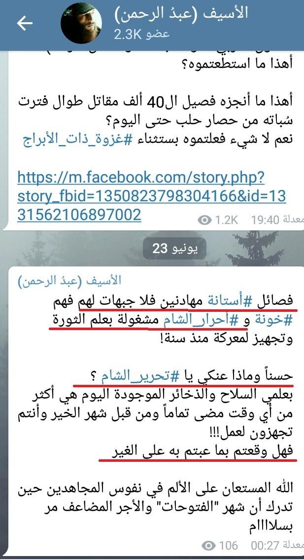 حال مدينة أدلب في ظل من يحكمها من الفصائل السورية - صفحة 2 _______________________________________small