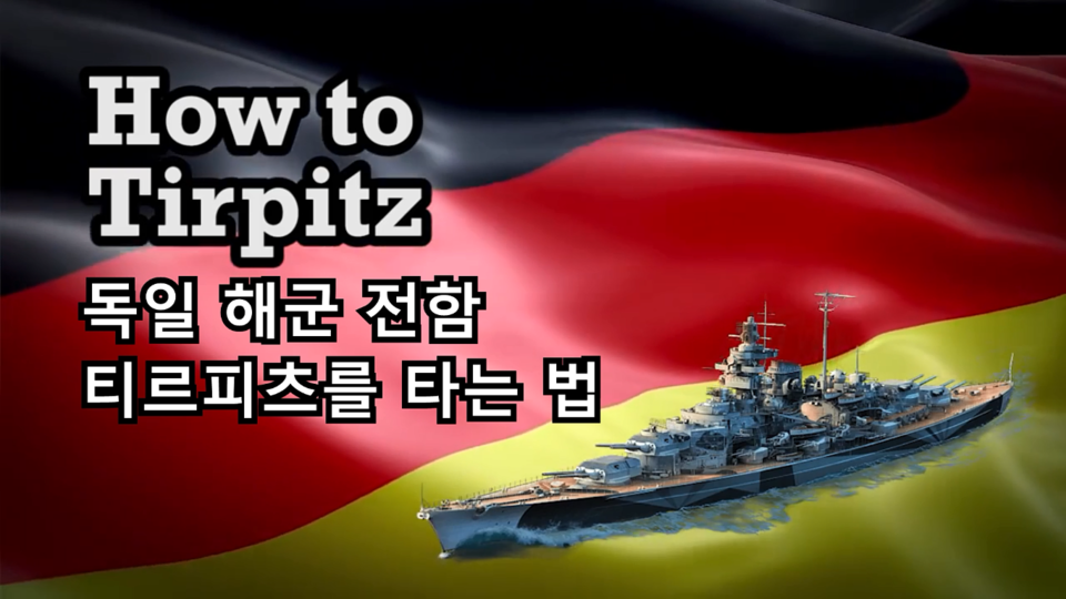 How_to_Tirpitz.png