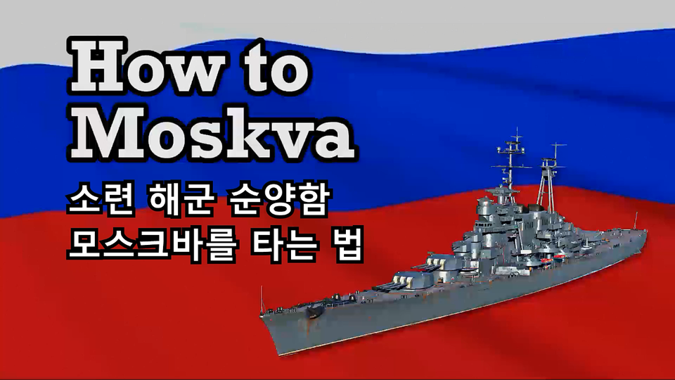 How_to_Moskva.png