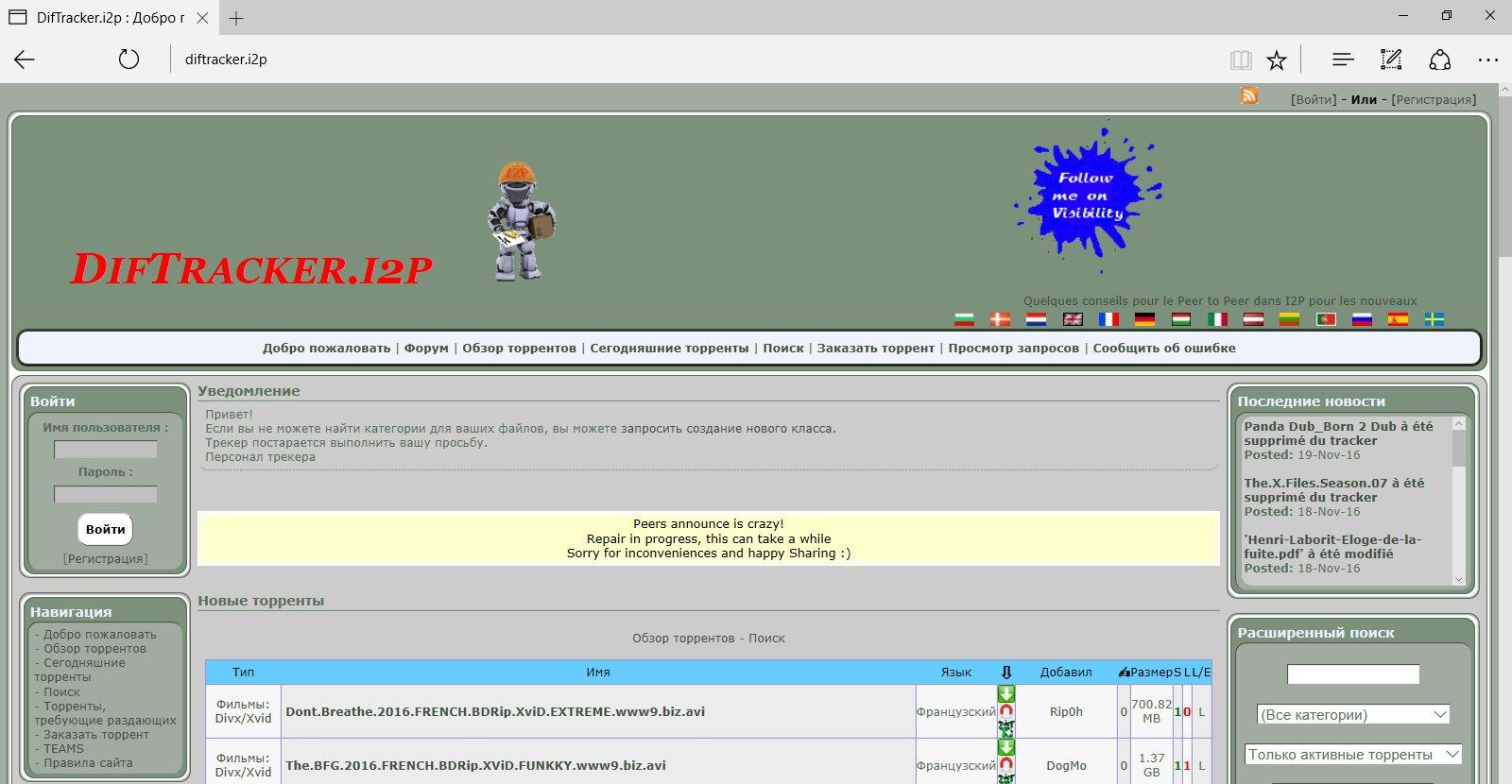 DifTracker в I2P