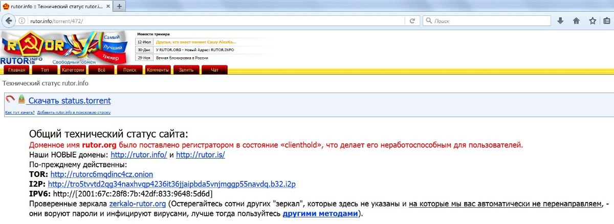 Rutor без .org