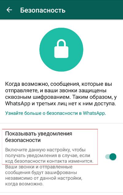 Включение уведомления о смене ключа в WhatsApp