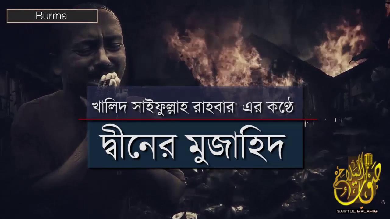 অনুপম বাংলা ভিডিও নাশিদ || দ্বীনের মুজাহিদ -খালিদ সাইফুল্লাহ রাহবার