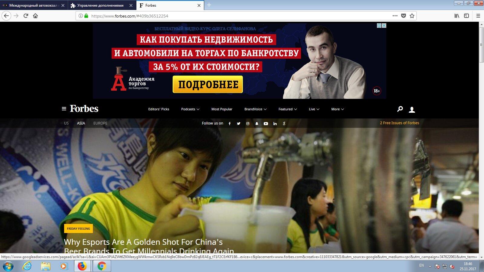 Пример навязчивой рекламы