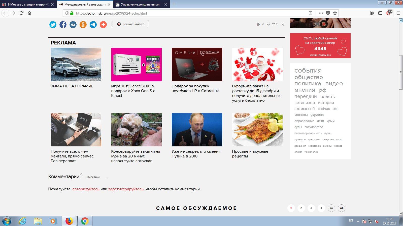 Сайт «Эха Москвы». Отображение с установленным AdBlock