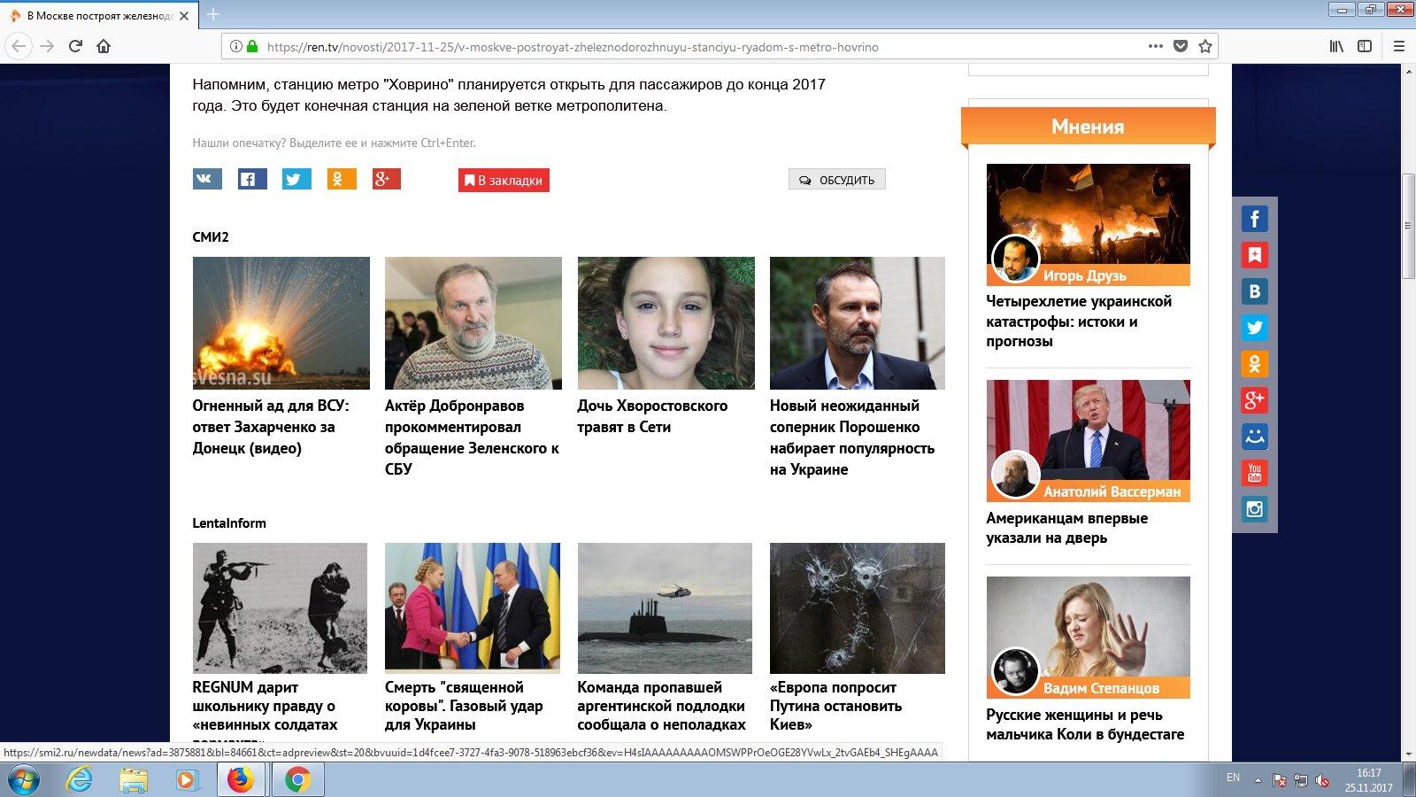 Фрагмент сайта РенТВ без фильтрации рекламы, начало