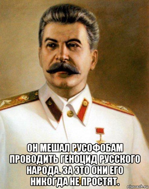 он мешал русофобам проводить геноцид русского народа. за это они его никогда не простят., Мем