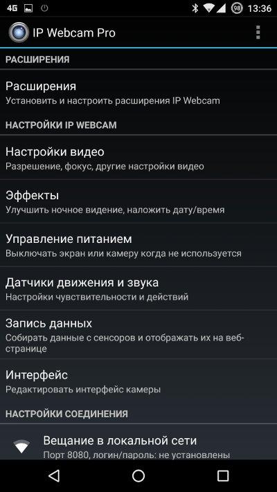 Настройки IP Webcam