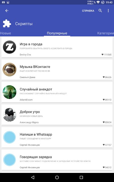 Список функций и каталог скриптов Дуси