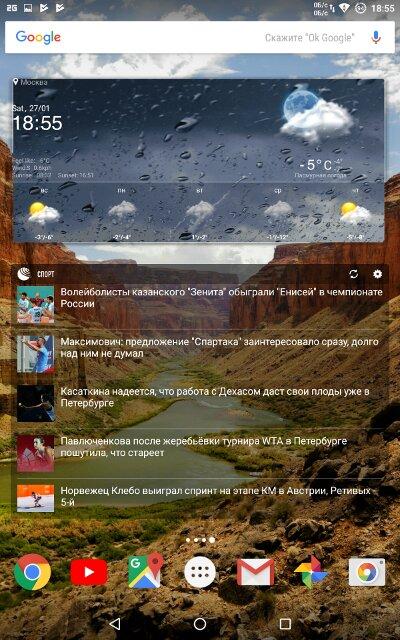 Погода и виджеты