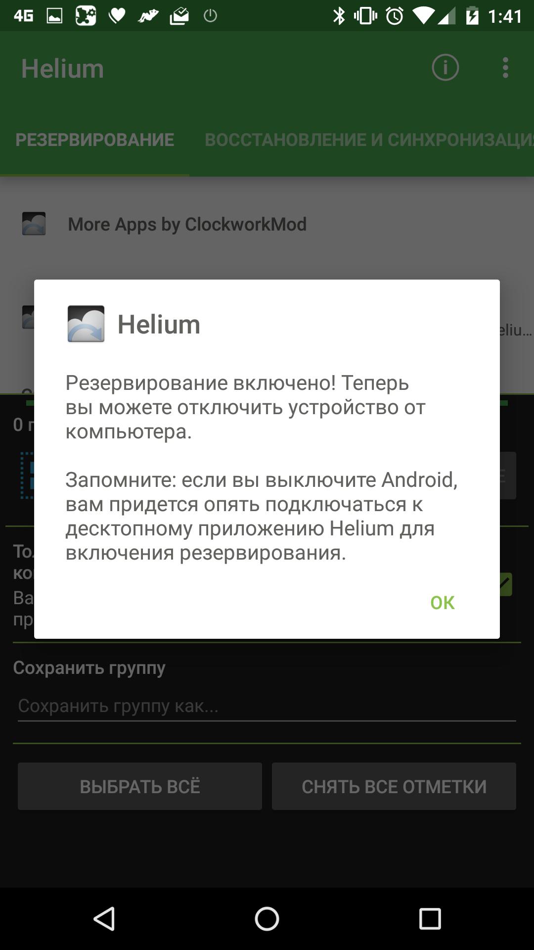 Первичная настройка Helium и резервирование данных