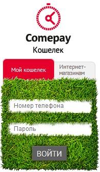 comepay