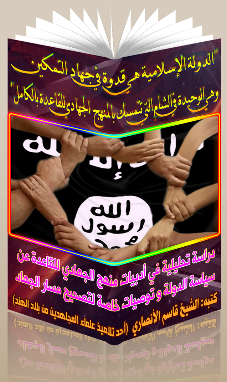 """""""الدولة الإسلامية هي قدوة في جهاد التمكين  وهي الوحيدة في الشام التي تتمسك بالمنهج الجهادي للقاعدة بالكامل"""""""