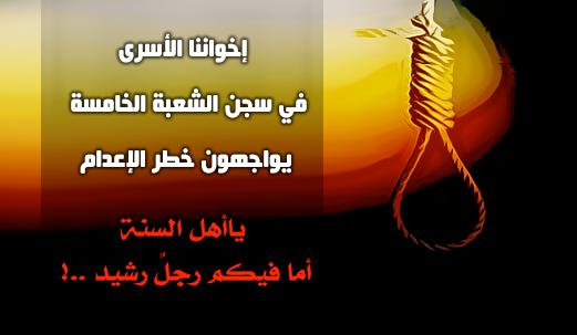 العراق إخوانكم أسرى الشعبة الخامسة h9in5.png