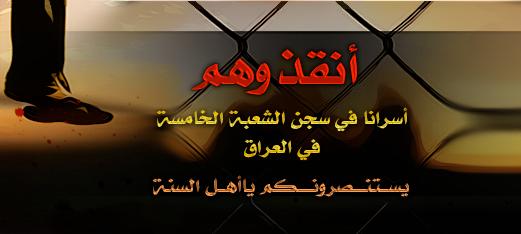 العراق إخوانكم أسرى الشعبة الخامسة p06u3.png