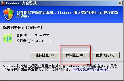 Set Firewall2