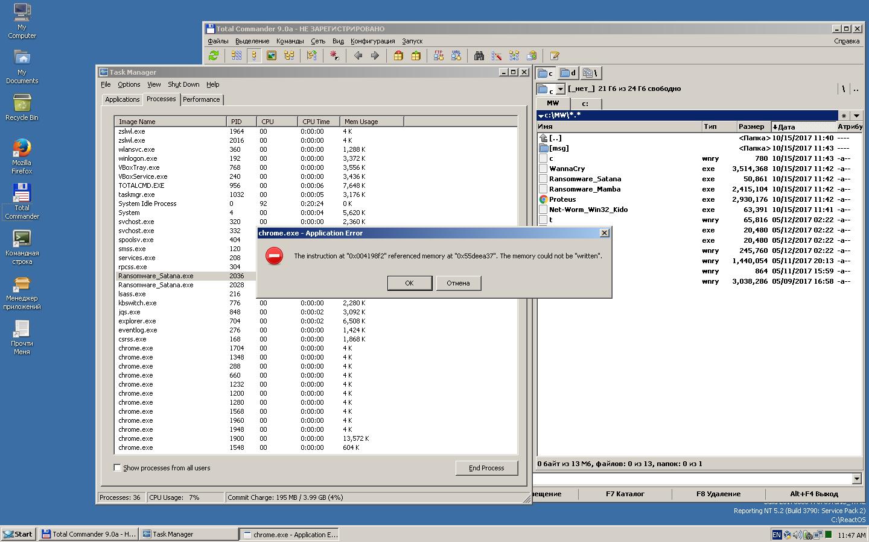 Табуны троянов затоптали менеджер памяти в ReactOS