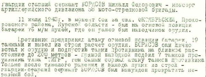 Подвиг советского артиллериста, подбившего в одиночку 8 танков