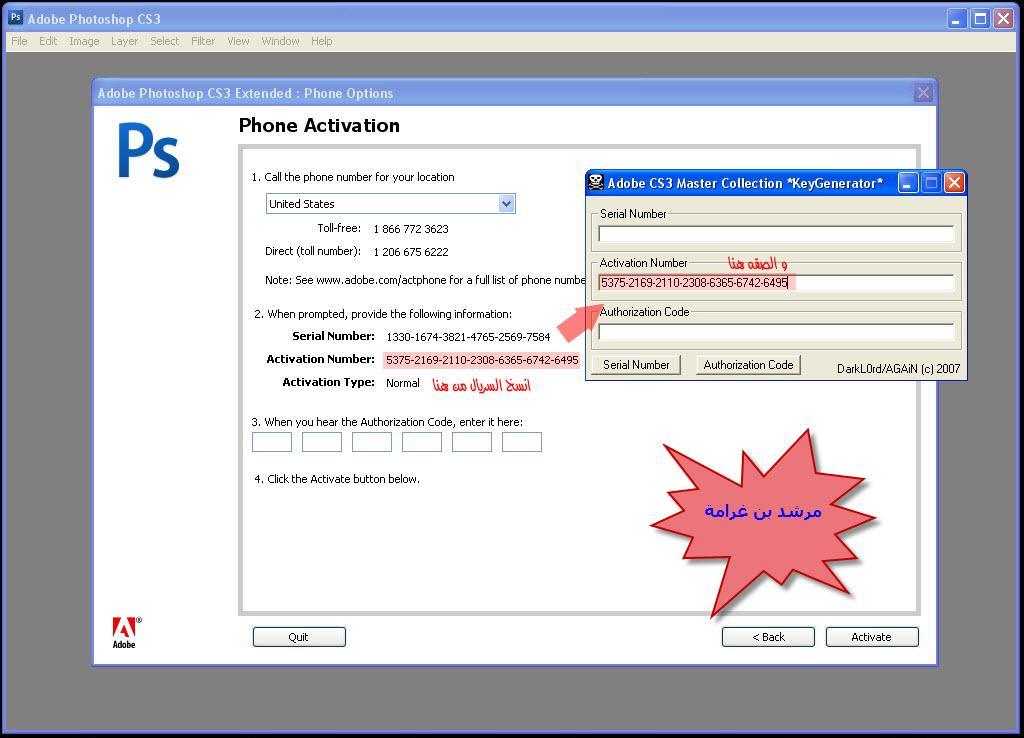 adobe photoshop cs3 master collection key generator