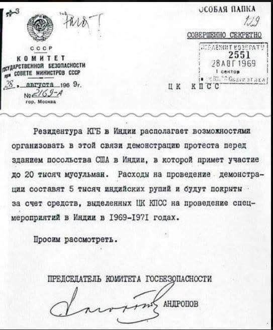 История России на самом деле - резидентура в Индии.jpg