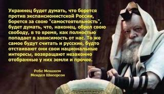 Речь раввина Шнеерсона