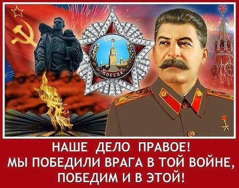 Stalin_Nashe_Delo_Pravoye.jpg
