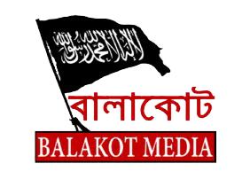 Balakot LOgo.png